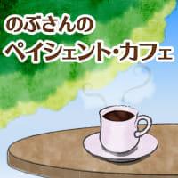 のぶさんのペイシェント・カフェ