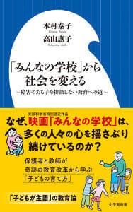 『「みんなの学校」から社会を変える~障害のある子を排除しない教育への道~』 木村泰子、高山恵子著