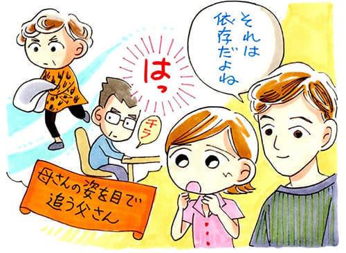父さんが、母さんを目で追うのは「依存」? 当事者の指摘にドキッ…若年性認知症の丹野智文さんに聞く(上)
