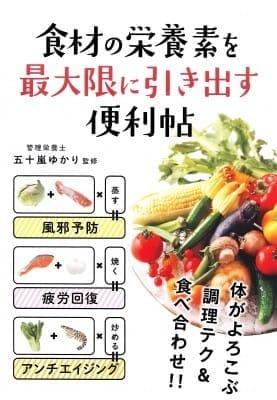 食材の栄養素を最大限に引き出す便利帖 [五十嵐ゆかり]