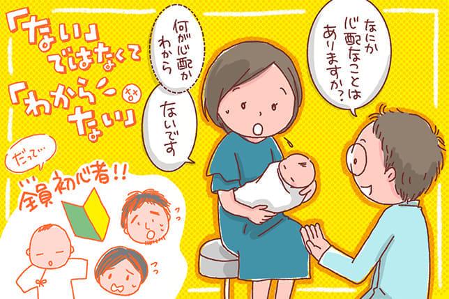 生後1か月の心配事 「湿疹」が最多…皮膚から異物侵入 食物アレルギーにつながる可能性も?