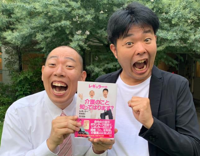 3年かけて介護本出版 「会社がご迷惑かけたのでお安くしました」(松)「違うわ!」(西)
