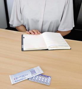 ピルと向き合う(3)確かな避妊法知る機会