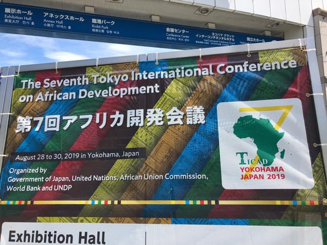 アフリカ開発会議で考えた 支援が届きにくい地域へ医療を届けるには? 日本の役割は?