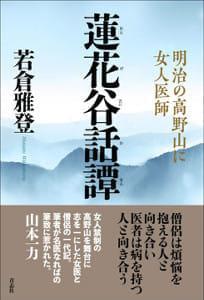 女性医師の潜在能力封じ…根が深い日本社会