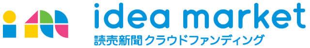 「idea market(アイデア マーケット)」は、読売新聞が運営するクラウドファンディングのサイトです。