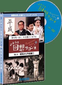Vol.4 昭和から平成編①
