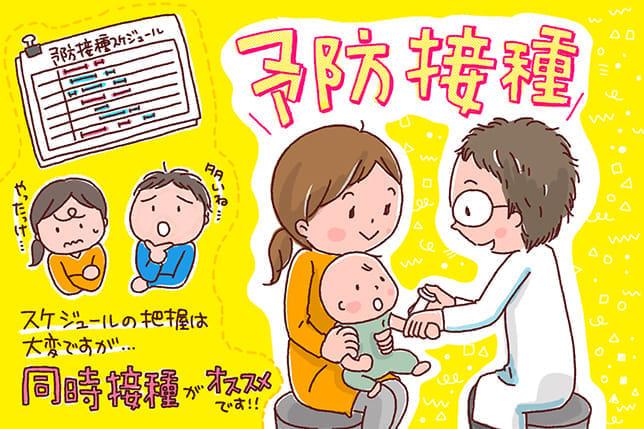 0歳児に必要な定期接種は5種類13本 「そんなに受けて大丈夫?」と聞かれますが…