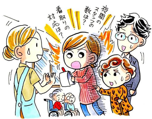 食事は?アクティビティーは?ヨタヨタ歩く母さんと怒濤の特養巡り…父さんの施設入所(2)