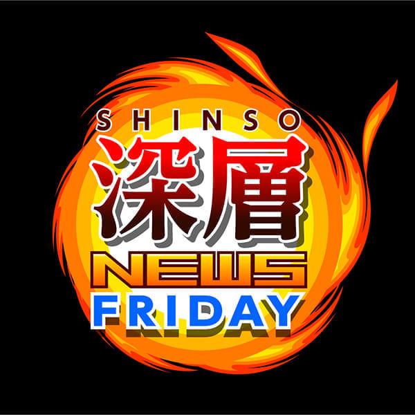 sinsonewsfriday_logo