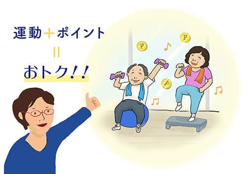 「運動すると得する保険」登場 健康寿命も延ばせる?