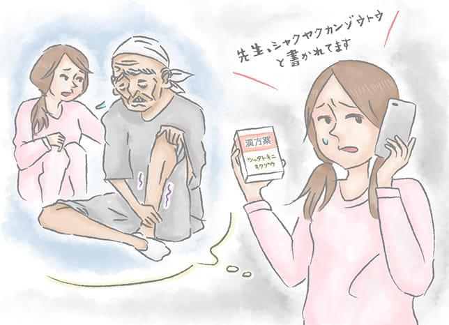 イラスト・奥山裕美
