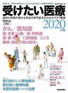 『受けたい医療2020年版』 読売新聞社