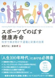 『スポーツでのばす健康寿命-科学で解き明かす運動と栄養の効果』 深代千之、安部孝編
