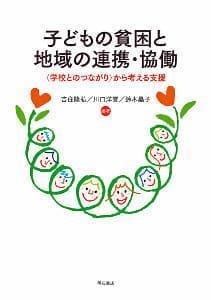 『子どもの貧困と地域の連携・協働-<学校とのつながり>から考える支援』 吉住隆弘、川口洋誉、鈴木晶子編著