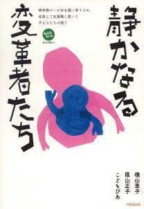 『静かなる変革者たち』 横山恵子、蔭山正子、こどもぴあ編著