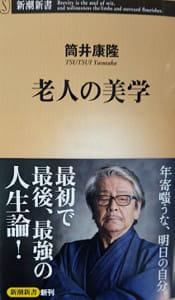 『老人の美学』 筒井康隆著