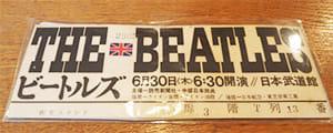 ビートルズ来日コンサートのチケット
