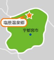 塩原温泉郷(塩原温泉観光協会)