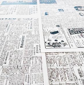 昔の新聞のプリント