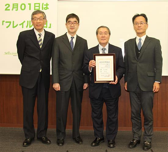 「記念日登録証」を持つ大内理事長(右から2人目)ら