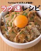 ラク速レシピ [五十嵐ゆかり]