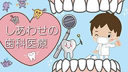 渡辺専門委員の「しあわせの歯科医療」