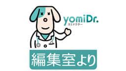yomiDr.編集室より