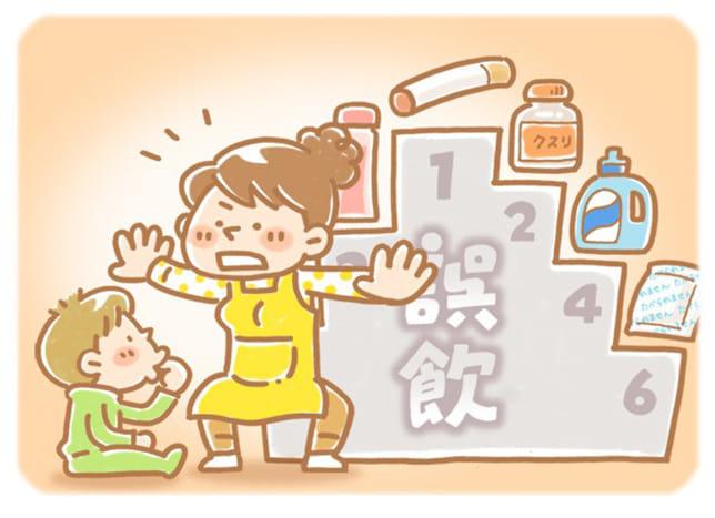 赤ちゃんの誤飲 怖いのは5か月以降…薬と化粧品に注意!