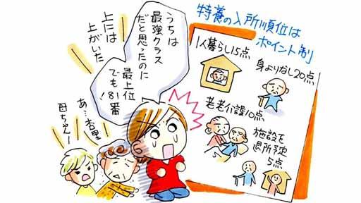 ライターの本領発揮!「要介護の親と幼子、自身はパニック障害」書類で訴え…特養入所大作戦(1)