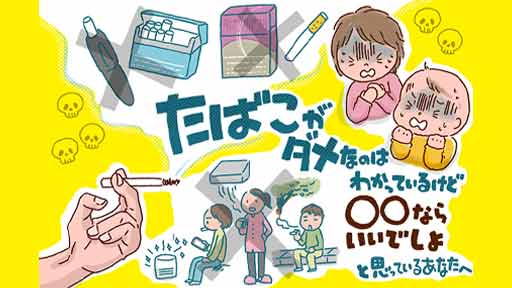 たばこは「屋外」「換気扇の下」なら安心?…子どもへの影響