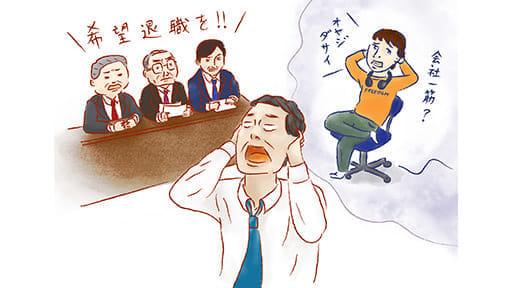 53歳の会社人間が希望退職者候補に……息子の気持ちに気づいて再スタート