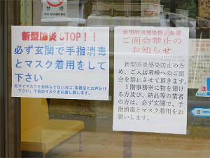 さくらの里山科の玄関に貼られた面会禁止のお知らせ(右)