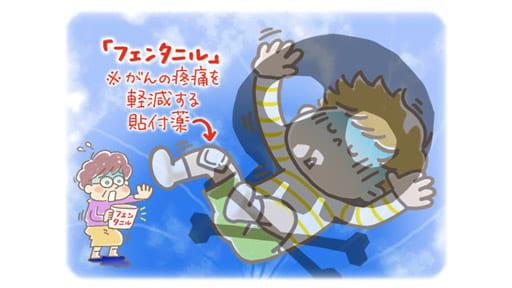 祖母の貼付薬を擦り傷に貼った2歳児が…成人1回分の薬が命を奪うことも 日本も誤飲・誤使用防止の仕組みを