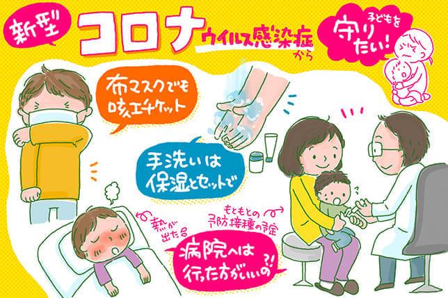 新型コロナ流行で、病院に子どもを近づけたくない…定期受診、予防接種はどうする? 熱が出たときは?
