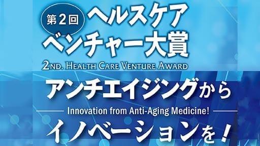 【募集中】第2回ヘルスケアベンチャー大賞