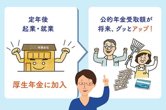 「60歳を過ぎたら起業せよ!」と元厚労官僚が勧めるワケ…公的年金でトクする方法