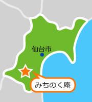 宮城県鎌先温泉 みちのく庵