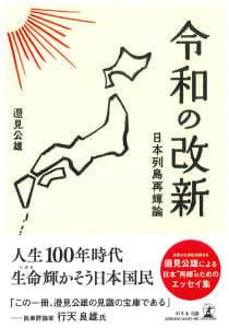 『令和の改新 日本列島再輝論』 辺見公雄著