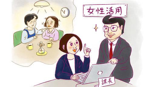 女性活用で課長に抜擢され、高ストレス状態に……上司と夫に何ができる?