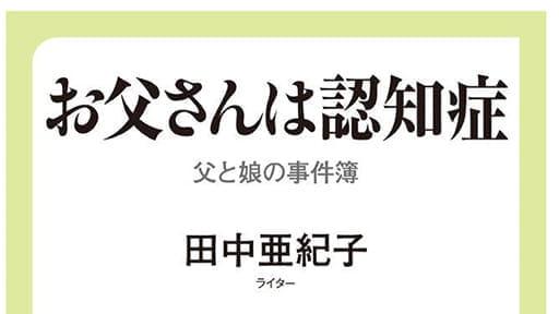 『お父さんは認知症~父と娘の事件簿』 田中亜紀子著
