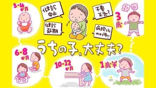 コロナで延期される乳幼児健診、受けなくて大丈夫?…子どもの発育を自宅でチェックするポイント
