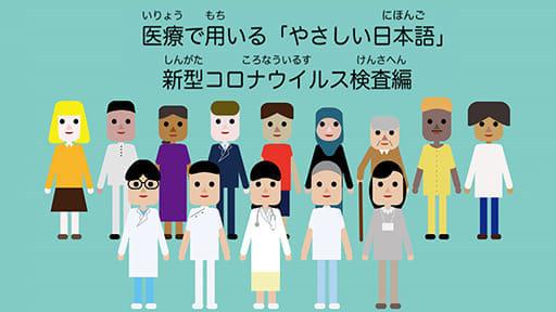 新型コロナ 外国人患者の検査は「やさしい日本語」で 医療者向け動画を公開