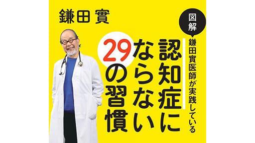 『図解 鎌田實医師が実践している認知症にならない29の習慣』 鎌田實著
