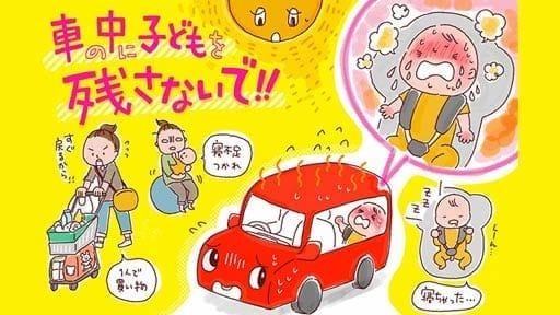 乳幼児の熱中症死 半数以上は車内で…「子どもの置き忘れ」が起きやすい状況とは?