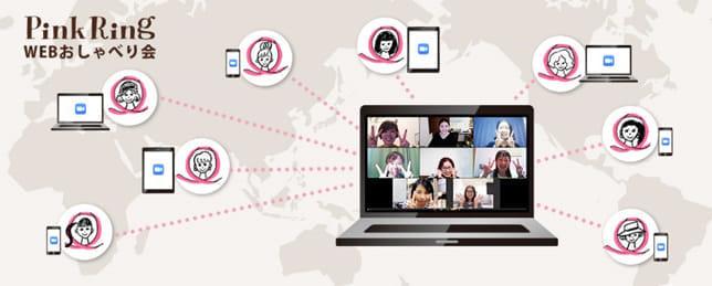 オンライン型おしゃべり会のイメージ。自宅にいながら仲間とつながり、悩みや不安を共有できる