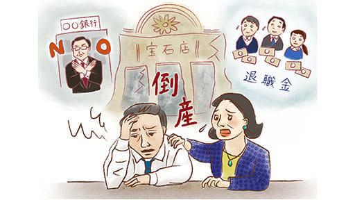 経営者にとって倒産危機は激しいストレス……新型コロナで「うつ病」 の危険も