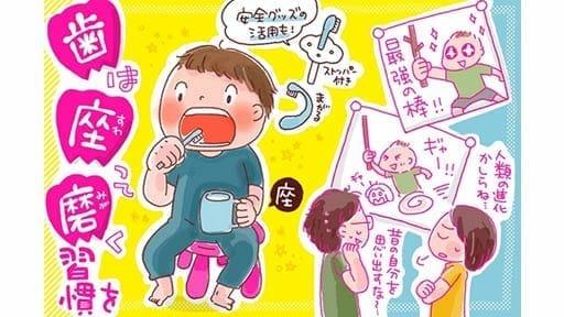 歯ブラシでのど突く事故 「出血少なくても深刻」「細菌で感染症」も…親子で歩かず歯磨きを