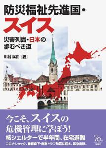 『防災福祉先進国・スイス 災害列島・日本の歩むべき道』 川村匡由著