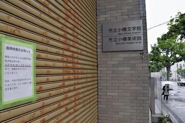 シャッターに「臨時休館」の紙が貼られた小樽文学館と小樽美術館(29日、小樽市で)